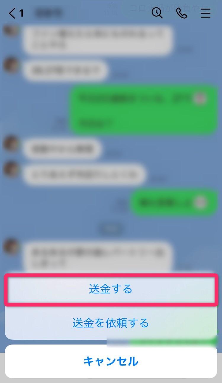 LINE Pay送金4