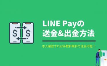 LINE Payの送金&出金方法 本人確認すれば手数料無料で送金可能!