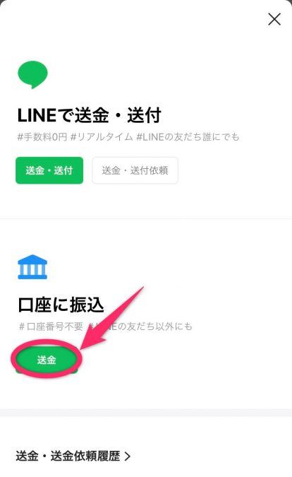 LINE Pay 銀行口座に振込