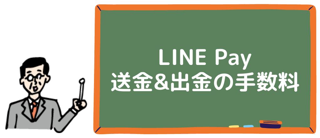 LINE Pay送金と出金の手数料