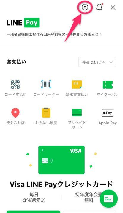 LINE Pay 設定