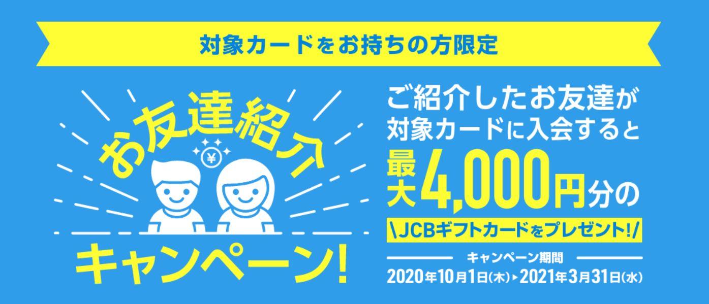 JCBお友達紹介キャンペーン