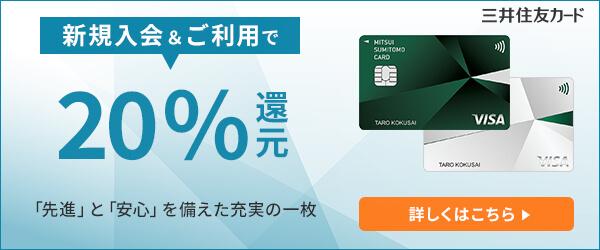 三井住友20%還元キャンペーン