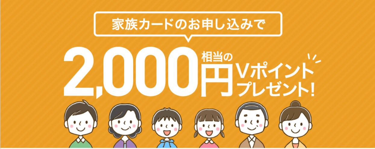 三井住友カード家族カードキャンペーン