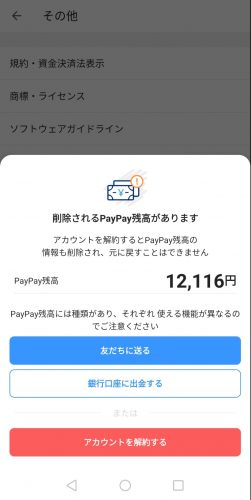 PayPayの解約画面