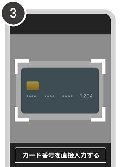 PayPay-クレジットカード情報読み込み