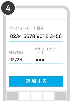 PayPay-クレジットカード情報入力