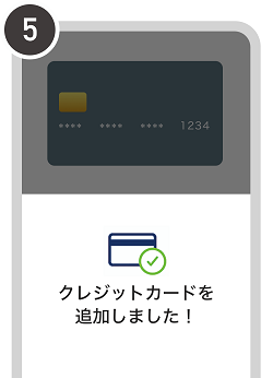 PayPay-クレジットカード登録完了