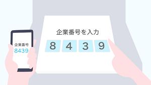 PayPay-セブン銀行ATMからのチャージ方法