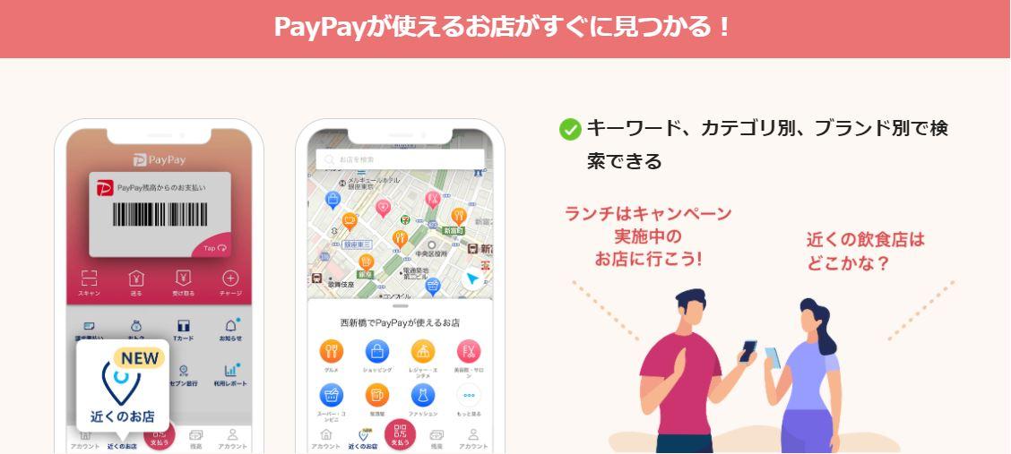 PayPay加盟店の検索方法