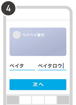 PayPay-銀行口座登録