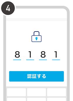 PayPay残高をアプリで受け取る方法