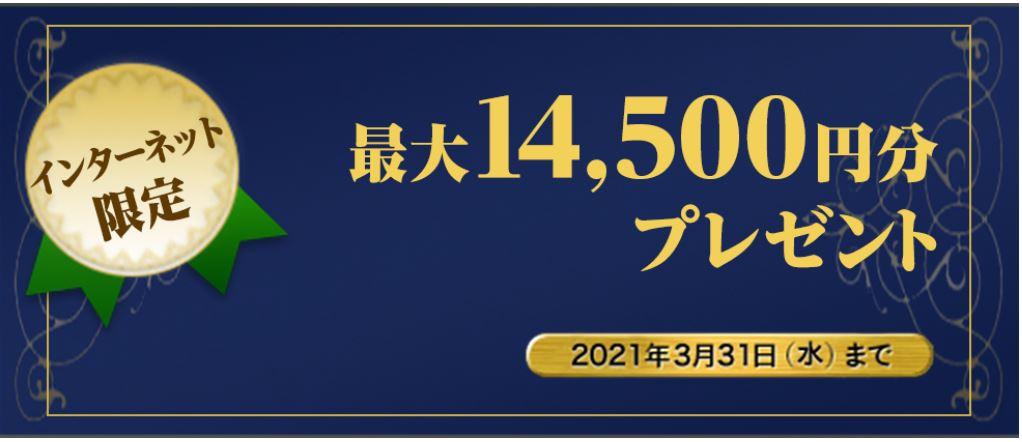 JCB新規入会キャンペーン