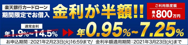 楽天銀行カードローンのキャンペーン