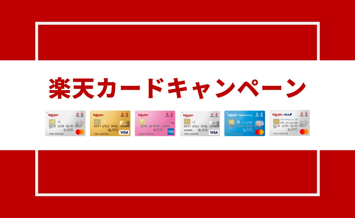 楽天カードキャンペーン