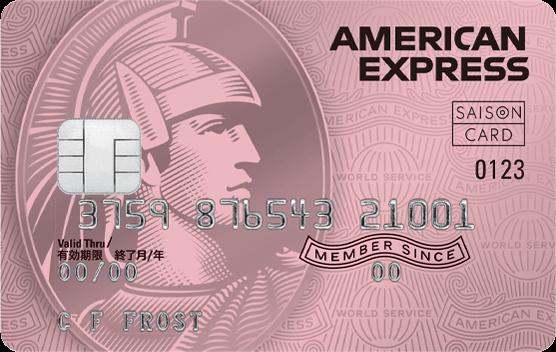 セゾンローズゴールド・アメリカン・エキスプレス(R)・カード