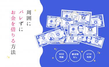 周囲にバレずにお金を借りる方法|内緒で利用できるカードローンはある?