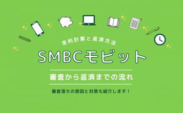 SMBCモビットの審査落ちの原因と対策|金利計算と返済方法も紹介