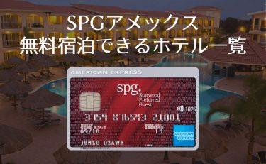 SPGアメックスの無料宿泊できるホテル一覧|お得な利用方法を解説