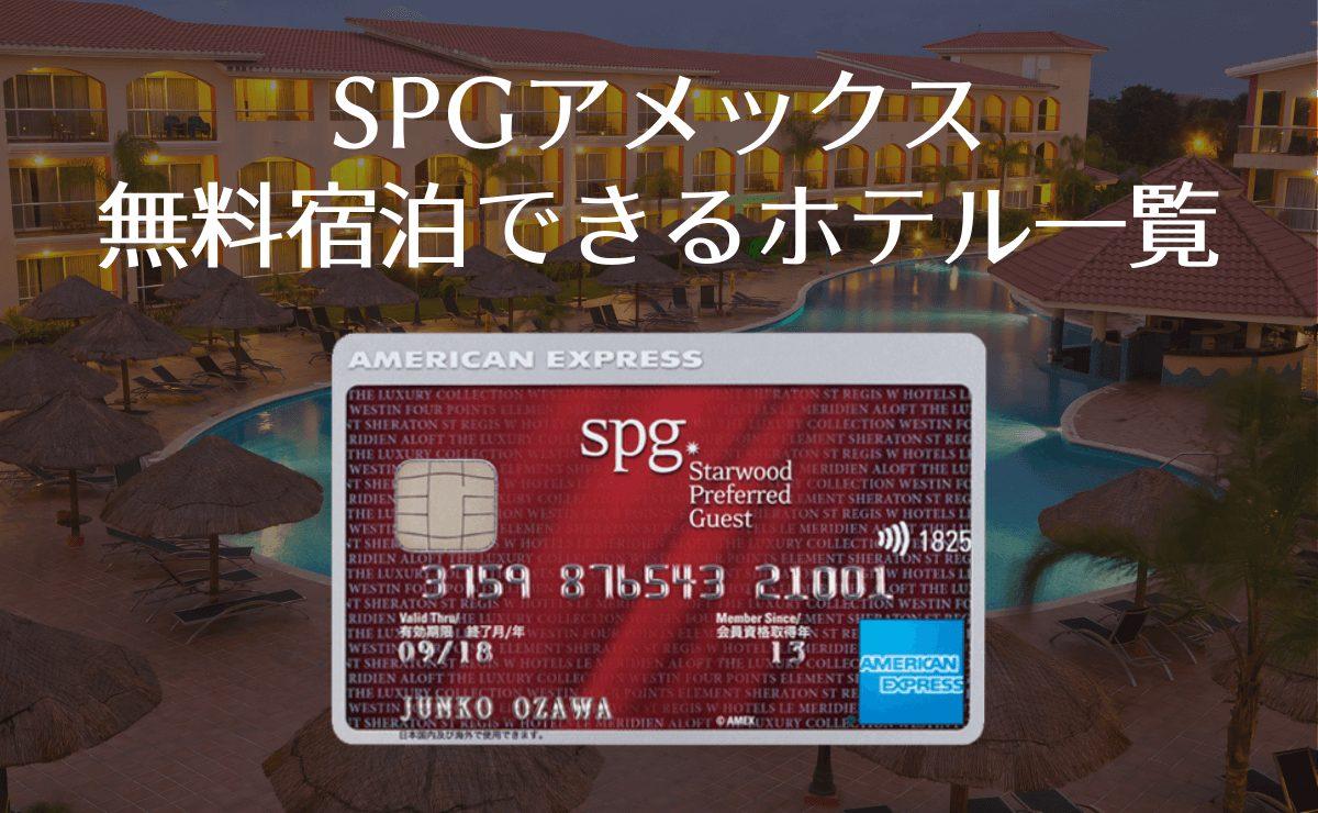 SPGアメックスの無料宿泊できるホテル一覧