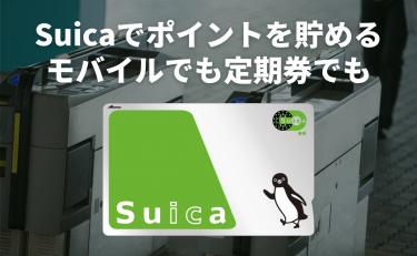 Suica(スイカ)でポイントを貯めるなら登録は必須!モバイルでも定期券でも
