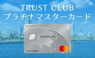 TRUST CLUB プラチナマスターカードの年会費が格安である理由