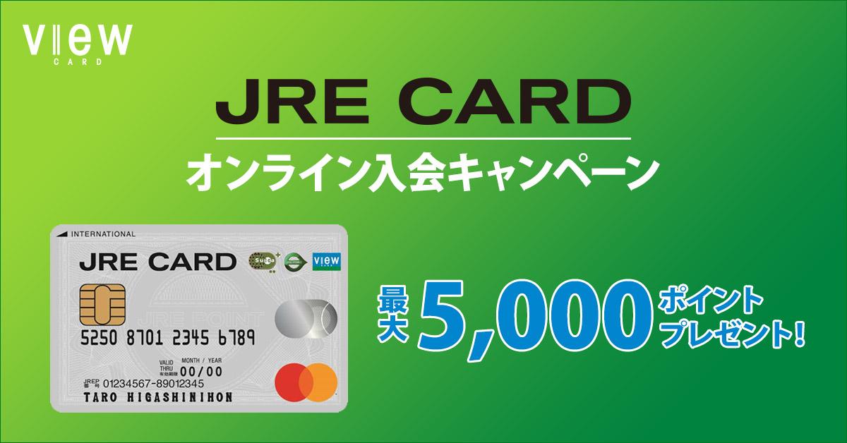 JRECARDオンライン入会キャンペーン
