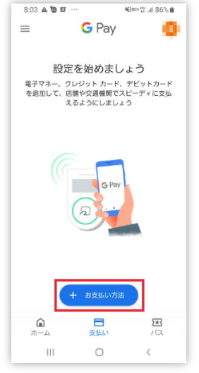 QUICPay-Android2登録