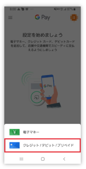 QUICPay-Android3登録