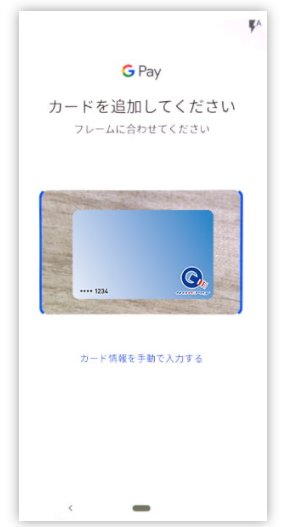 QUICPay-Android4登録