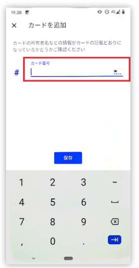 QUICPay-Android5登録