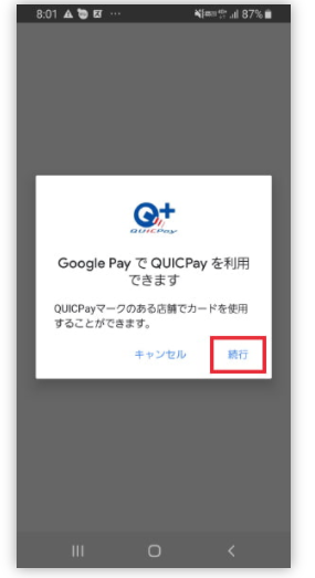 QUICPay-Android6登録