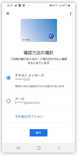 QUICPay-Android8登録