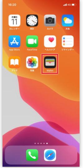 QUICPayiPhone登録1