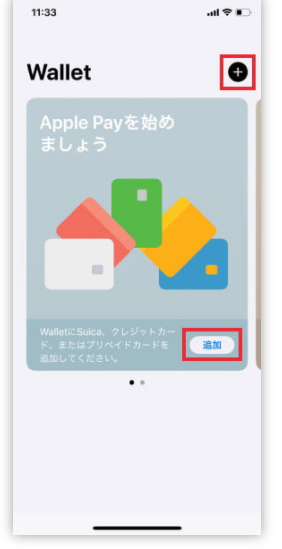 QUICPay-iPhone2登録