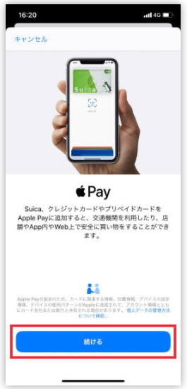 QUICPay-iPhone3登録