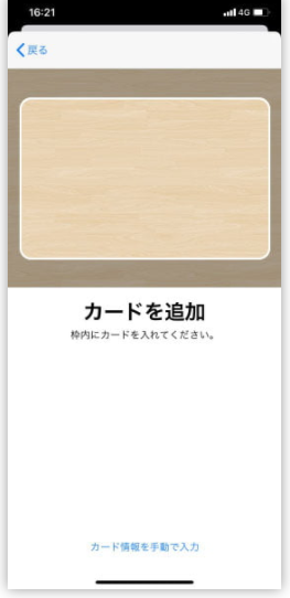 QUICPay-iPhone5登録