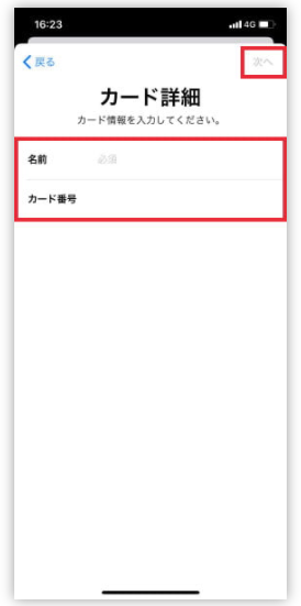 QUICPay-iPhone6登録
