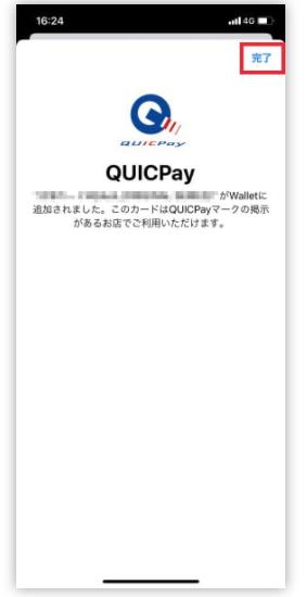 QUICPay-iPhone8登録