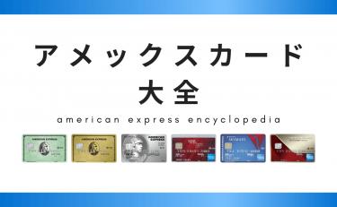 アメックスカードの種類 38枚の年会費と特典を比較したらおすすめがわかった