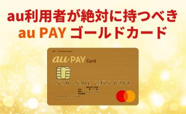 au PAY ゴールドカード|au利用者が絶対に持つべきクレジットカード