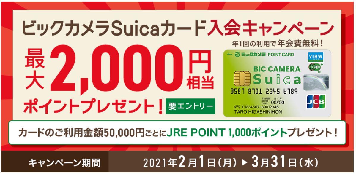 ビックカメラSuica入会キャンペーン