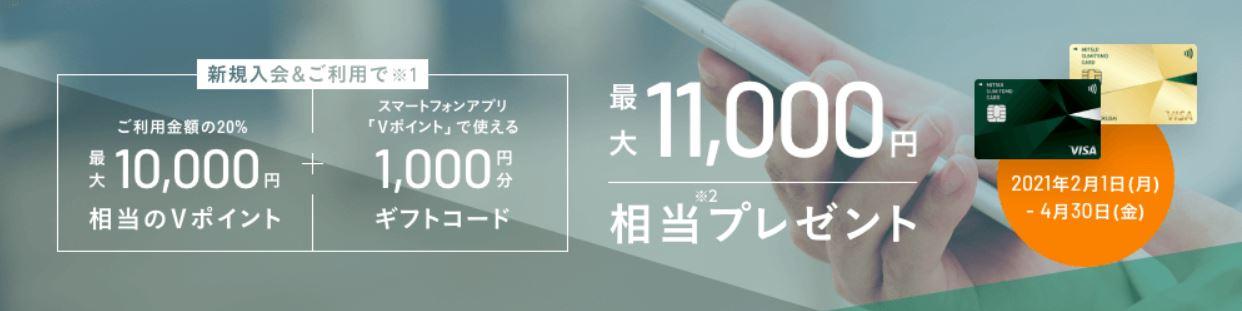 最大11,000円相当プレゼントキャンペーン