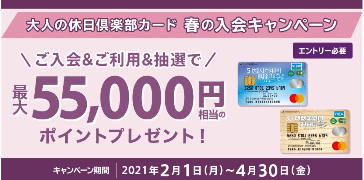 大人の休日倶楽部カードキャンペーン