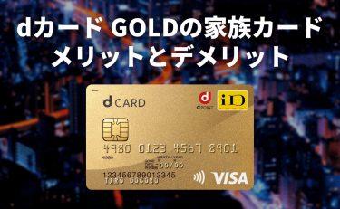 dカード GOLDの家族カードは作るべき?メリットとデメリットを解説