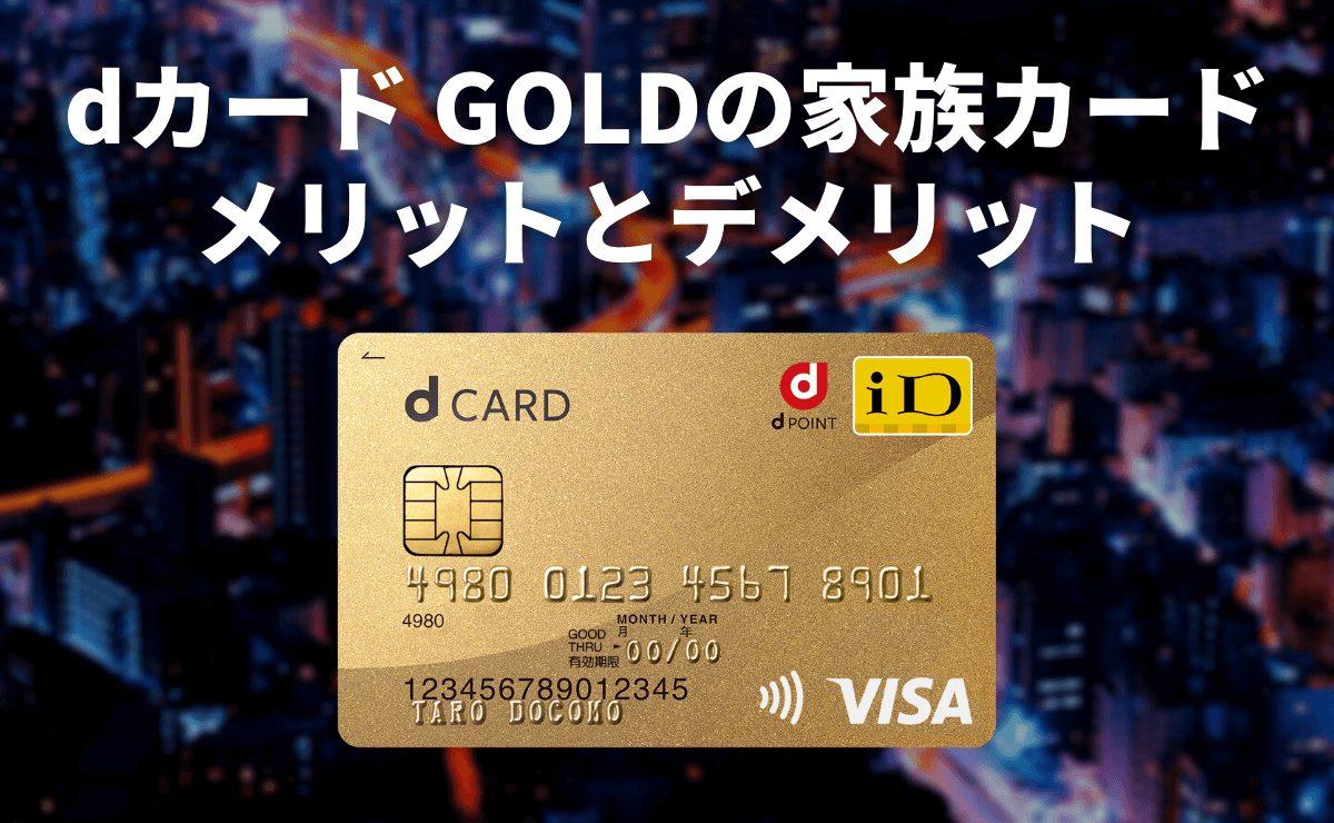 家族 カード カード d 「dカード」の家族カードは年会費が永年無料だって知ってた? @DIME アットダイム