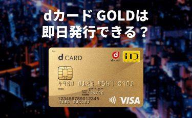 dカード GOLDは即日発行できる?申し込みからカードが届くまでの流れ