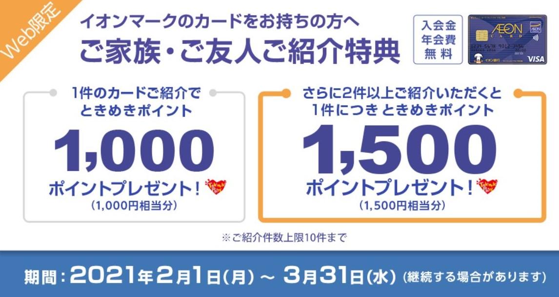 イオンカード紹介キャンペーン