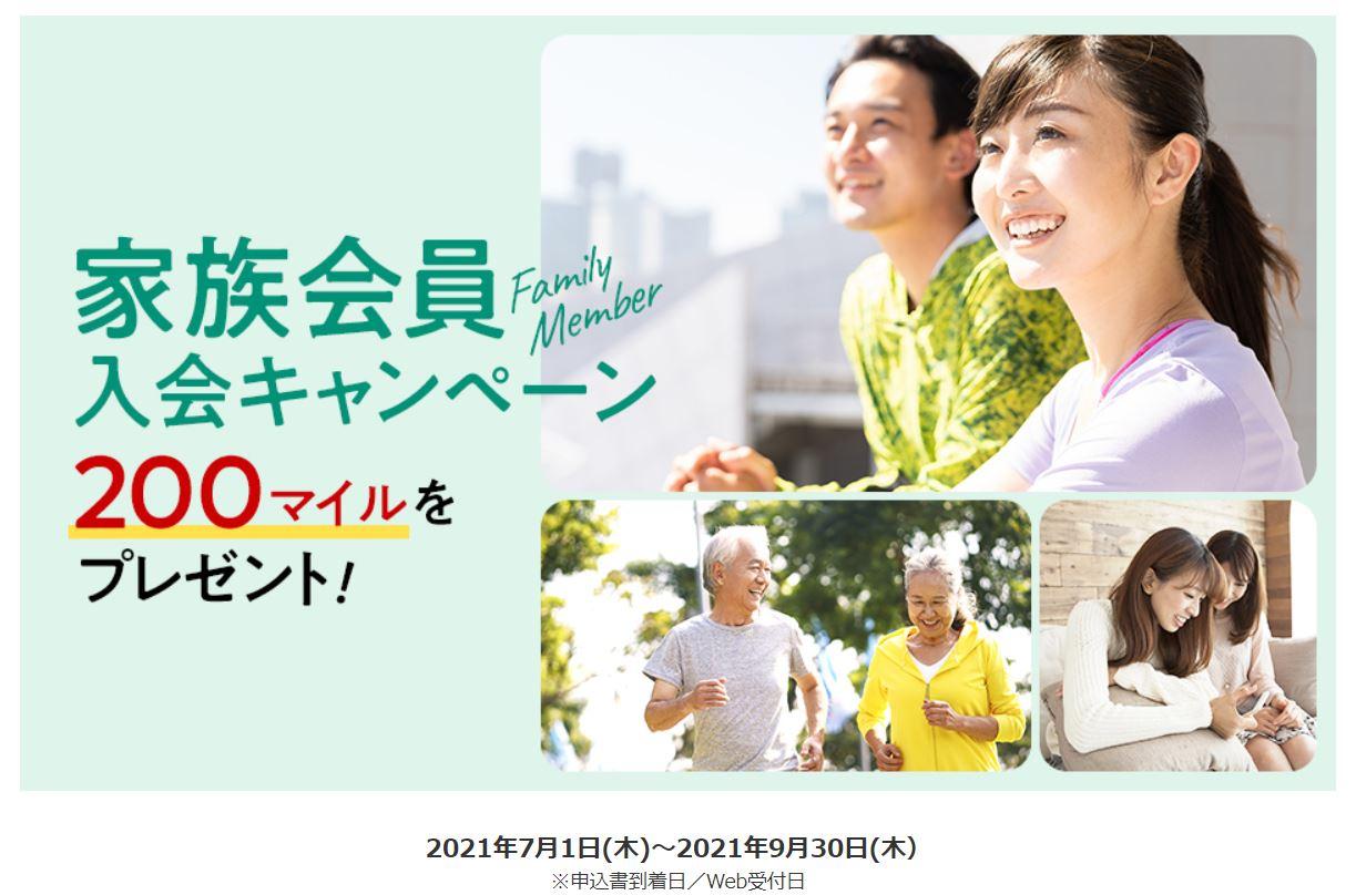 JAL家族会員キャンペーン