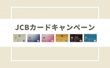 【2021年9月】JCBカードの新規入会&利用キャンペーンのお得な特典